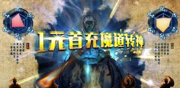 凡人修仙:渡劫成神-福利版