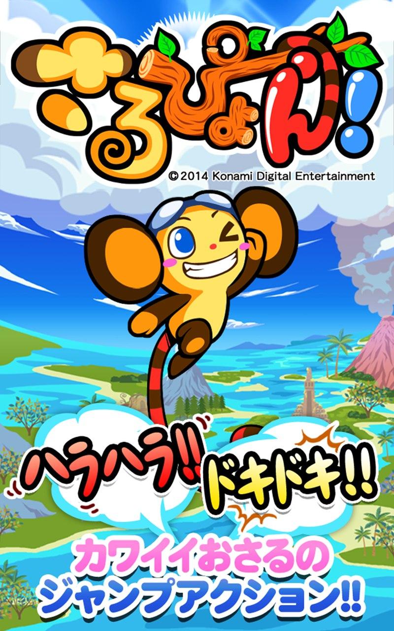 跳跃的猴子