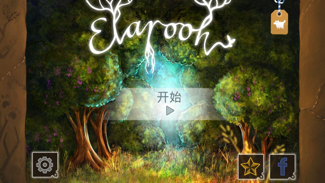 魔法森林汉化版 elarooh v1.02