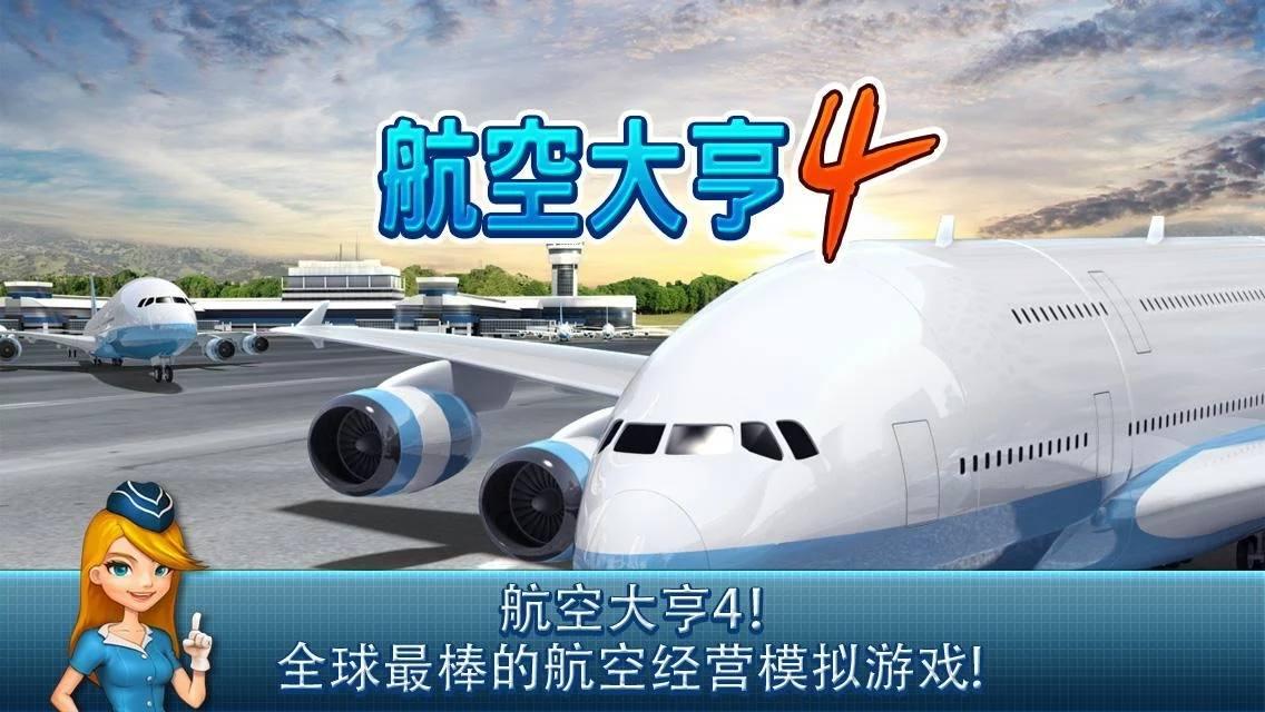 航空大亨4免谷歌破解版 air tycoon 4 v1.2.0