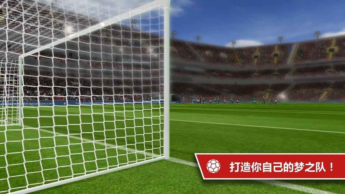 梦幻足球联盟2016修改版