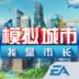 模拟城市修改版