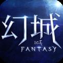 幻城-新妖神