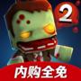 迷你英雄2:僵尸