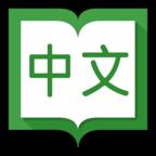 瀚评汉英词典