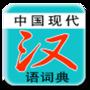 现代汉语词典 离线版