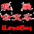 我爱公交车