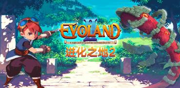 进化之地2