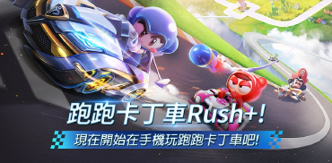 跑跑卡丁车 Rush+(国际服)