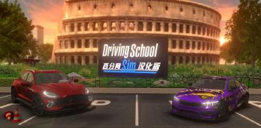 驾驶学校模拟汉化版