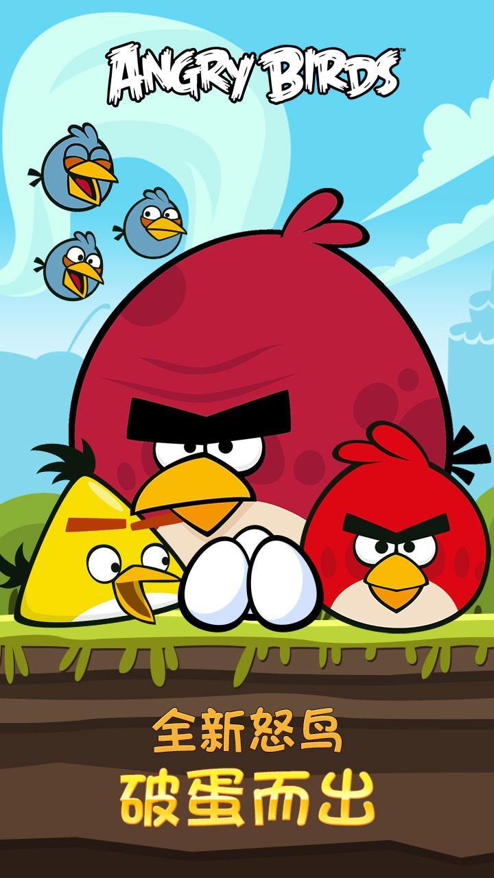 游戏愤怒的小鸟_愤怒的小鸟中文破解版 v6.2.1 愤怒的小鸟中文破解版安卓版下载 ...