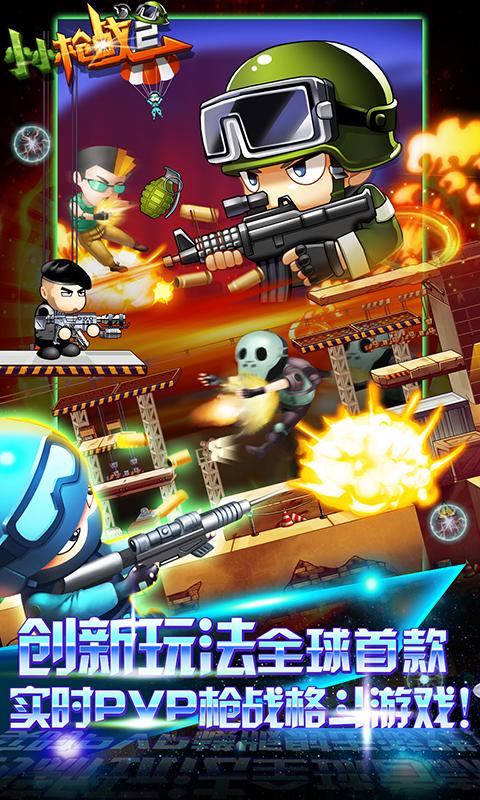 太空轰炸竞技版免费下载