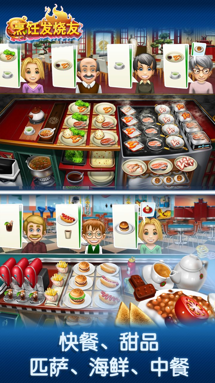 cooking fever 破解