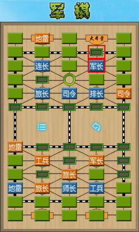 暗翻军棋游戏下载_军棋 v1.52 军棋安卓版下载_百分网