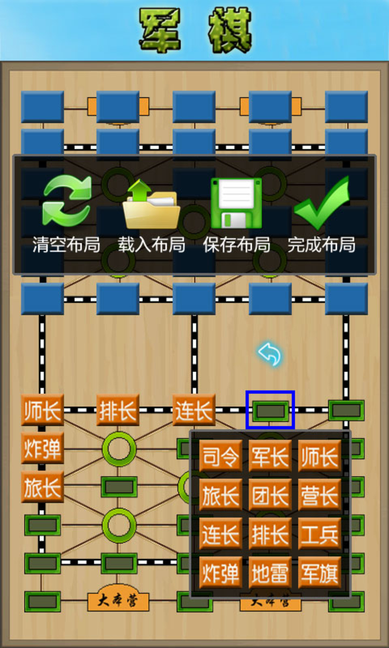 暗棋电脑版下载_军棋 v1.52 军棋安卓版下载_百分网