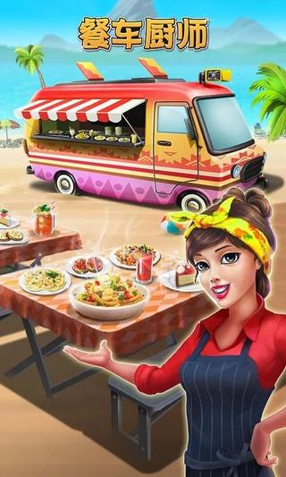 餐车厨师:烹饪修改版