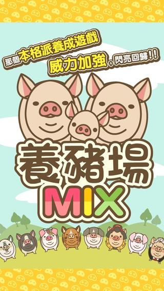 养猪场MIX Mod
