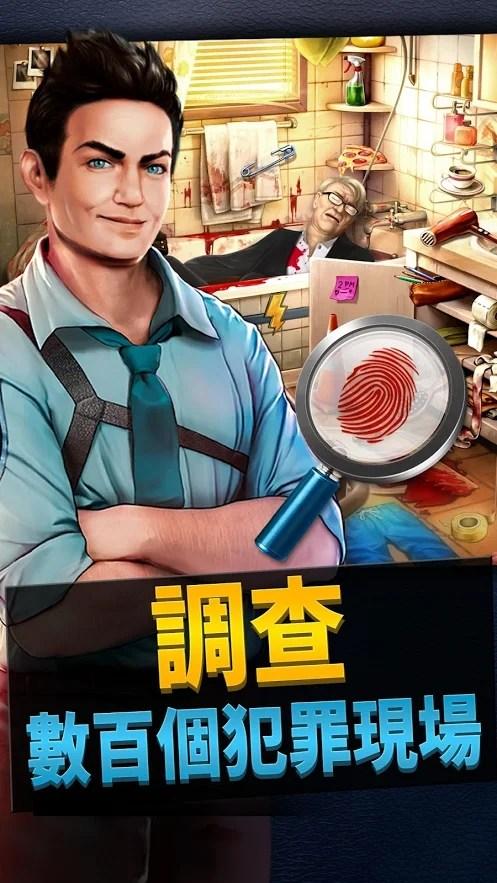 criminal case 破解 版