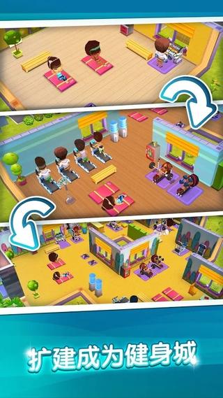 我的健身房:健身房经理修改版
