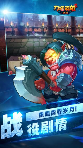 刀塔英雄2(GM版)