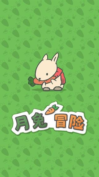 月兔冒险修改版