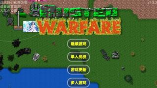 铁锈战争:战争