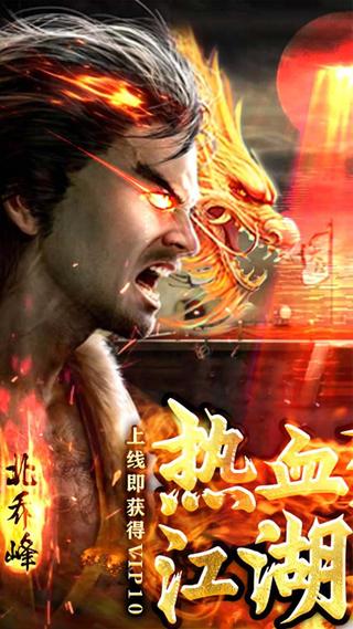 一剑江湖:天龙真3D-福利版