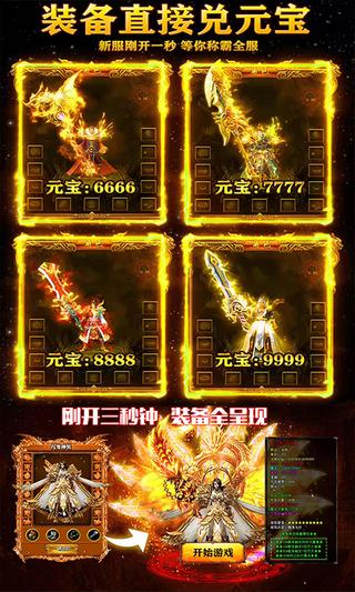 屠龙烈火(变态版)