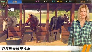 家族传奇: 马匹养成竞技 Mod