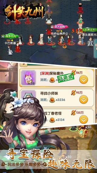 剑笑九州-满V版