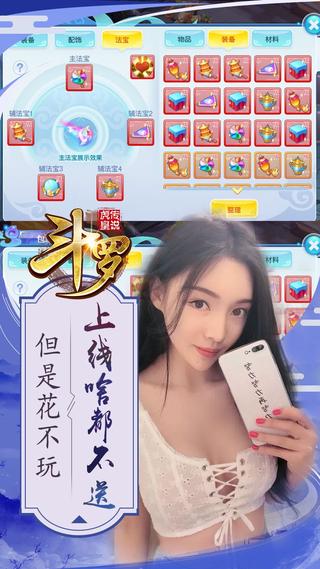 斗罗:虎皇传说-福利版