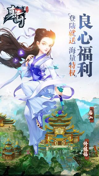 真江湖-GM王者版