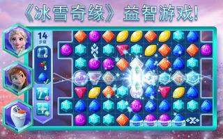冰雪奇缘大冒险:全新三消游戏(菜单版) Mod