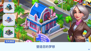 城镇改造 Mod