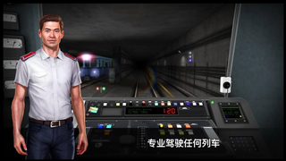 地铁模拟器3D Mod