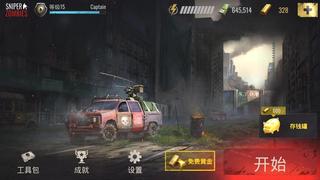 狙击手僵尸 Mod
