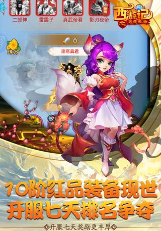 西游记之天蓬元帅-红包版