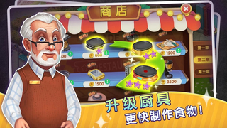 梦幻餐厅物语 - 3D Mod