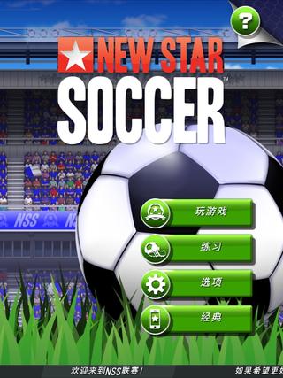 新星足球4 Mod