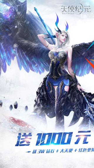 天使纪元-送无限充值