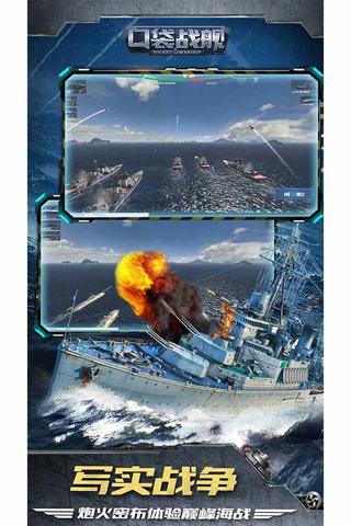 口袋战舰-20倍加速版