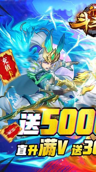 开心斗三国-送5000充值