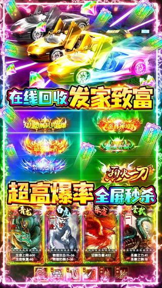 烈火一刀-0氪GM版