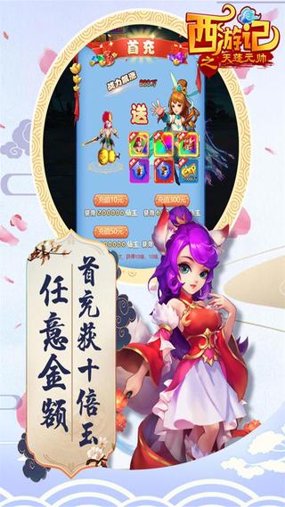 西游记之天蓬元帅-送红包