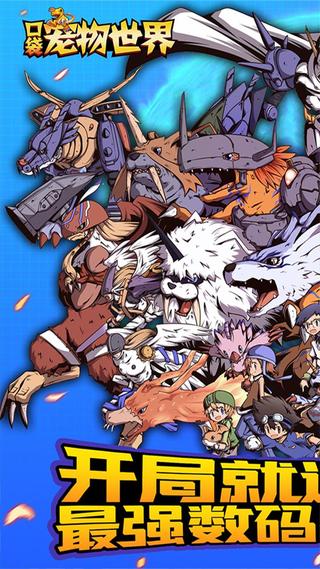 口袋宠物世界-送最强数码兽