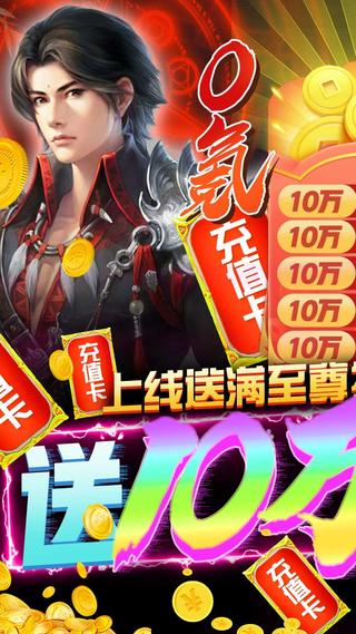 大唐剑侠-送十万充值