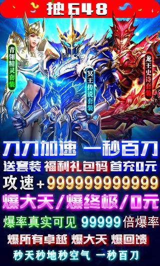 魔神剑传说(挂机服)