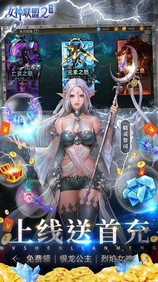 女神联盟2-送万充女神