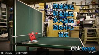 指尖乒乓球 Mod