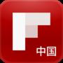 Flipboard中文版